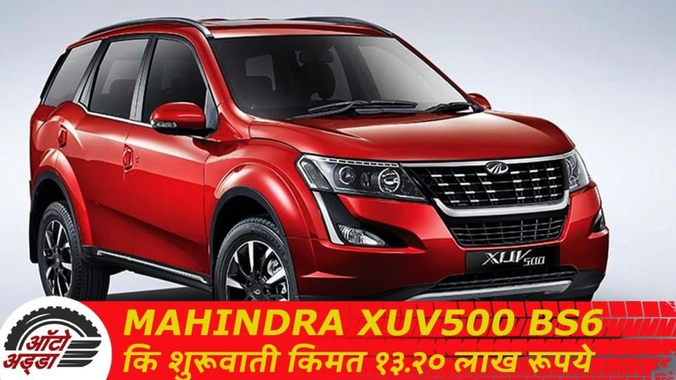 Mahindra BS6 XUV500 कि शुरुवाती किमत १३.२० लाख रुपये