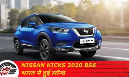 Nissan Kicks 2020 BS6 भारत में हुई लॉन्च