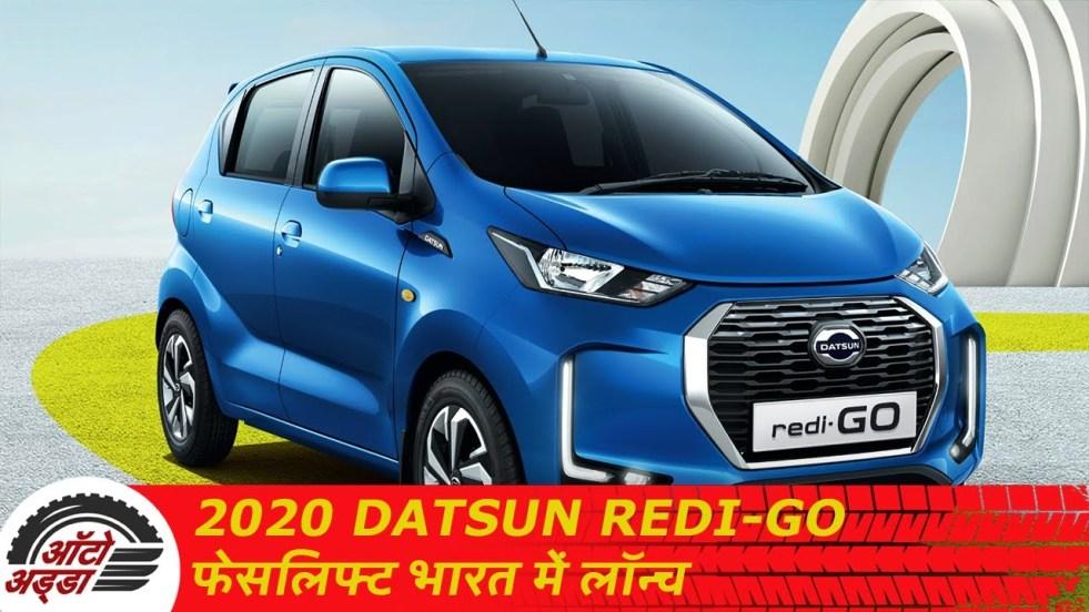 2020 Datsun Redi-GO Facelift भारत में लॉन्च