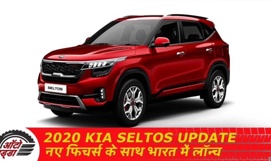2020 Kia Seltos Update नए फिचर्स के साथ भारत में लॉन्च