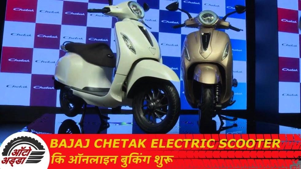 Bajaj Chetak Electric Scooter कि ऑनलाईन बुकिंग शुरु