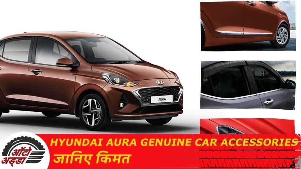 Hyundai Aura Genuine Car Accessories प्राइज के साथ
