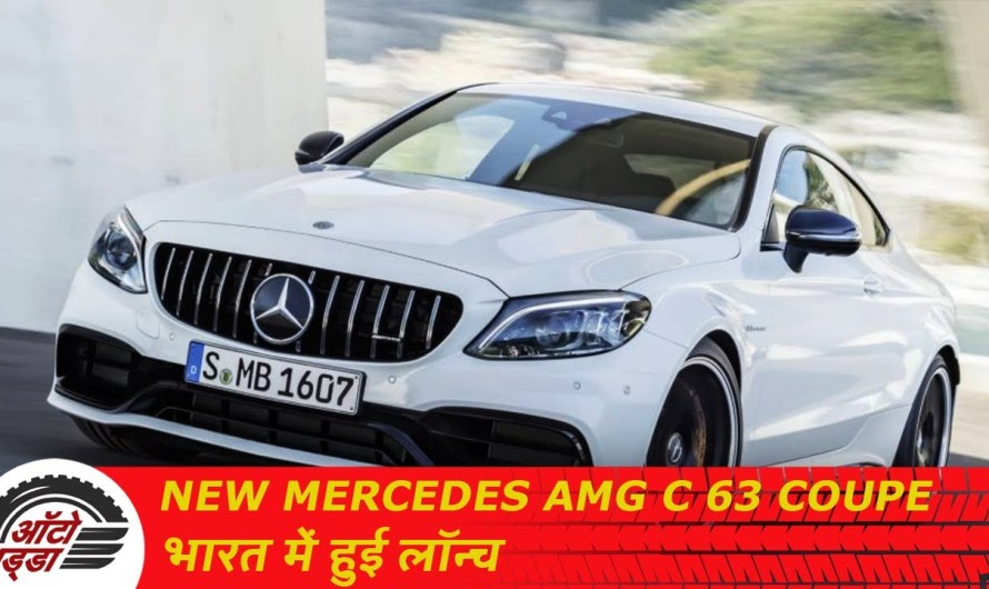New Mercedes AMG C 63 Coupe भारत में लॉन्च