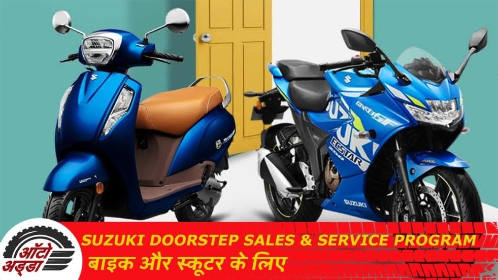 Suzuki Doorstep Sales & Service Program बाइक और स्कूटर के लिए