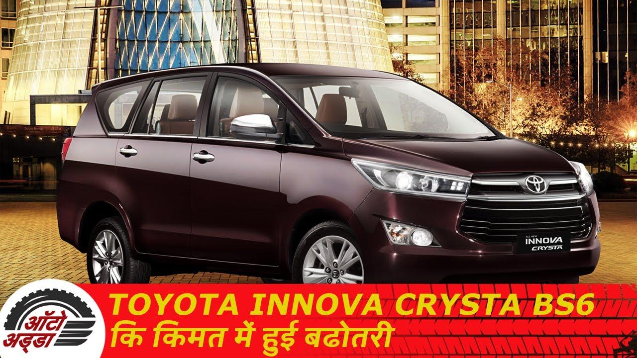 Toyota Innova Crysta BS6 कि किमत में हुई बढोतरी