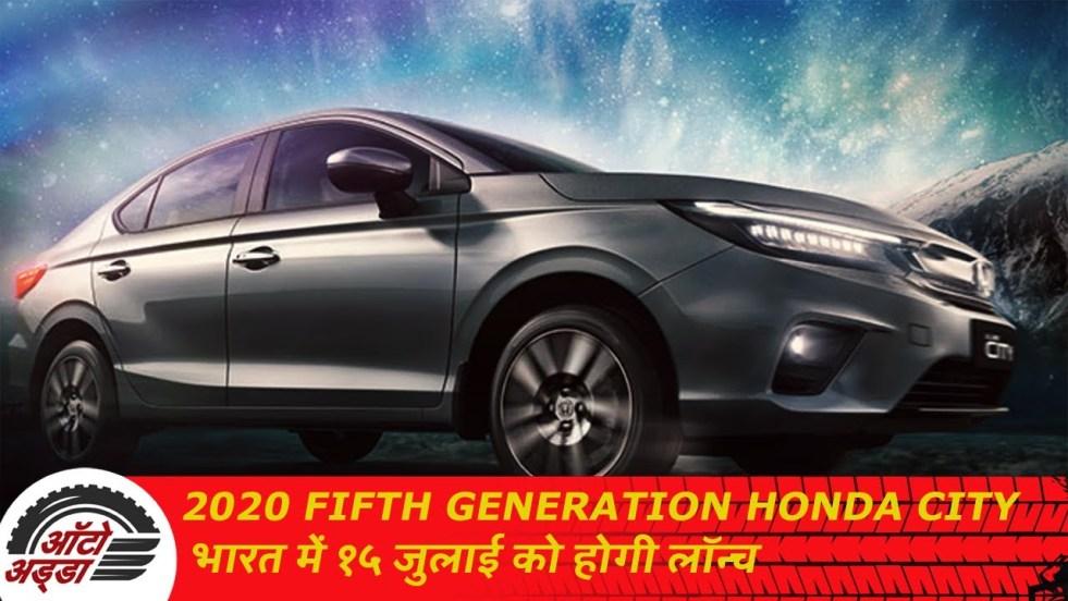 All New 2020 Fifth Generation Honda City भारत में १५ जुलाई को होगी लॉन्च