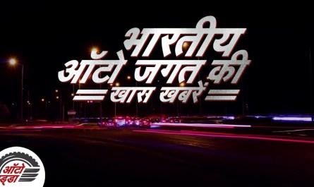 Bhartiya Auto Jagat की खास खबरें – २० जुलाई से २६ जुलाई २०२० तक