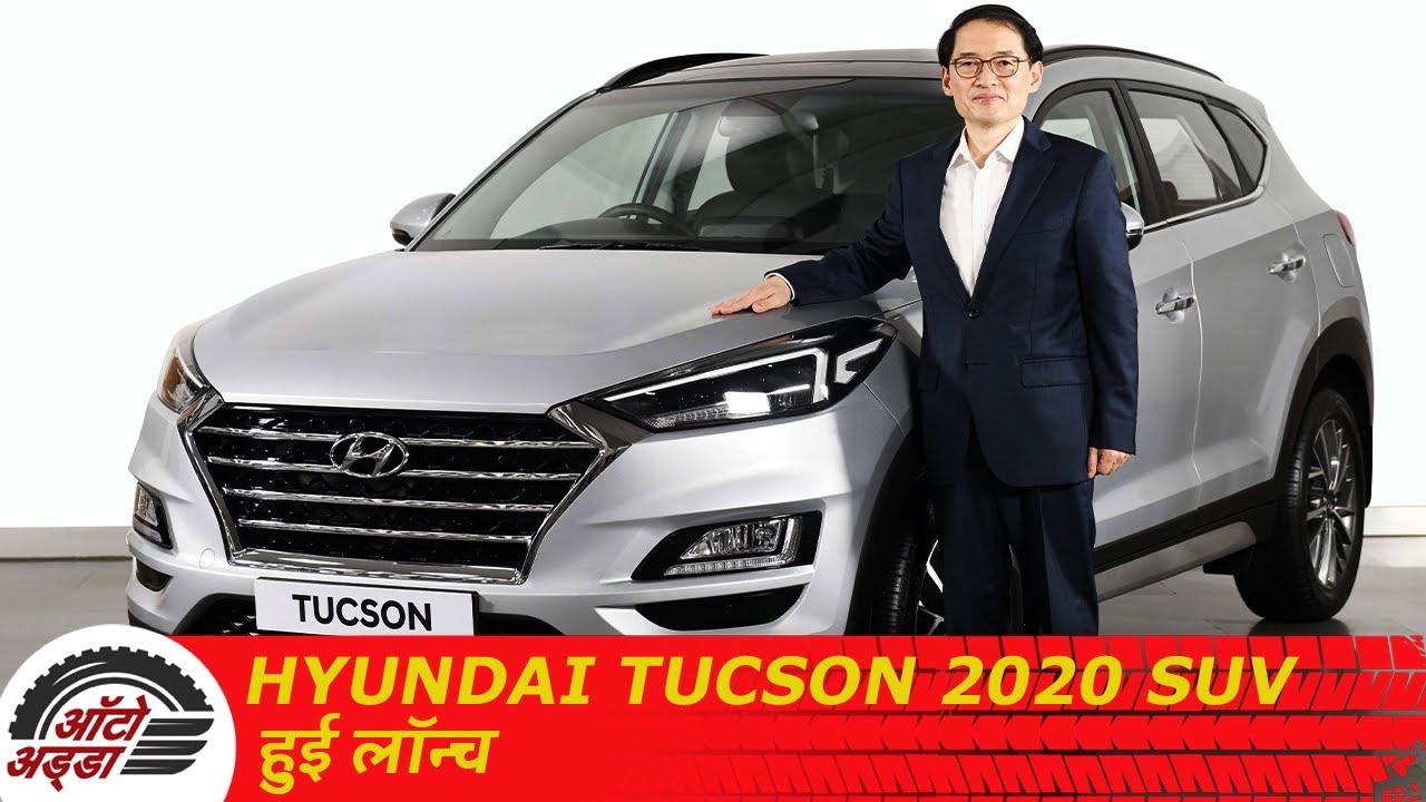 Hyundai Tucson 2020 SUV India हुई लॉन्च