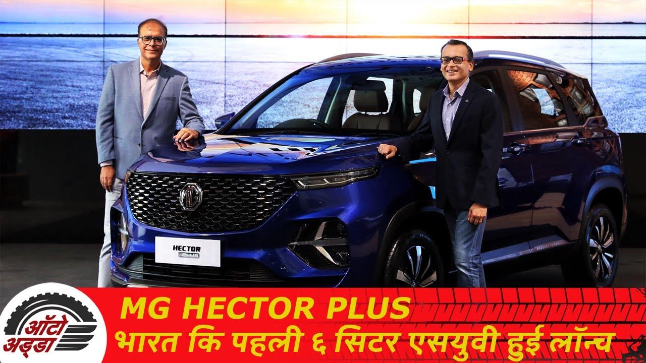 MG Hector Plus भारत कि पहली ६ सीटर एसयुवी हुई लॉन्च