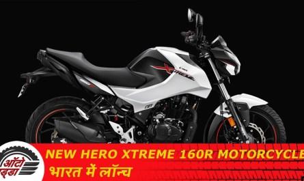 New Hero Xtreme 160R Motorcycle भारत में लॉन्च