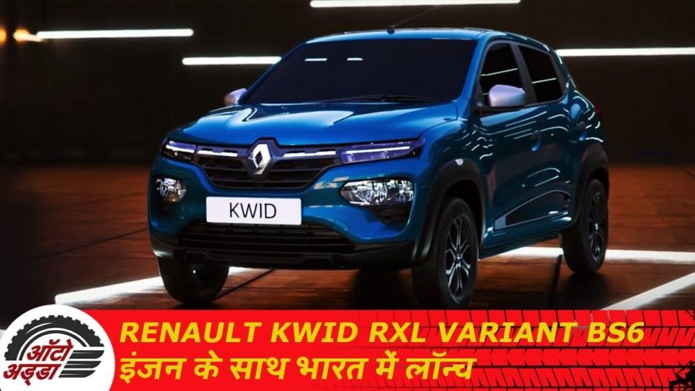 Renault Kwid RXL Variant BS6 इंजन के साथ भारत में लॉन्च