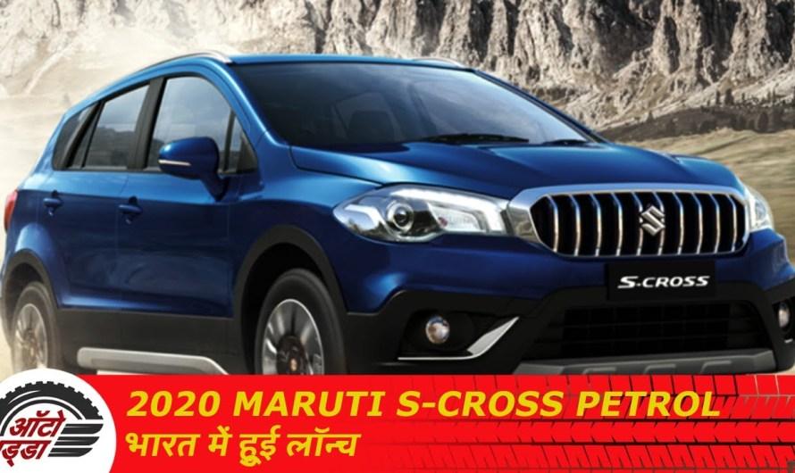 2020 Maruti S-Cross Petrol भारत में हुई लॉन्च