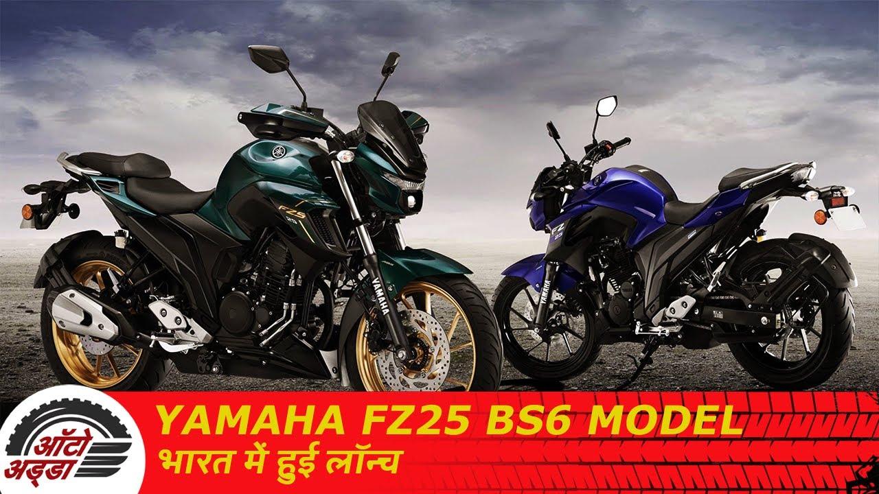 Yamaha FZ25 BS6 Model भारत में लॉन्च