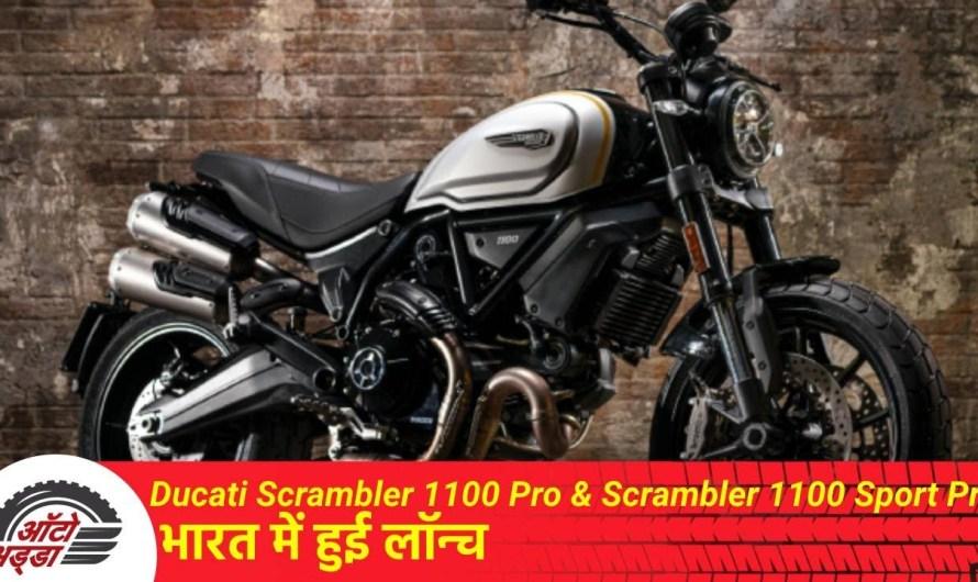 Ducati Scrambler 1100 Pro and Scrambler 1100 Sport Pro भारत में लॉन्च