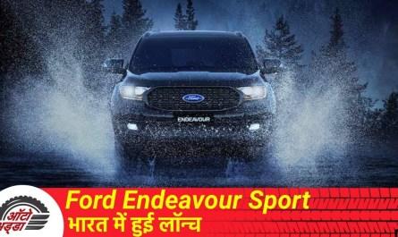 Ford Endeavour Sport भारत में हुई लॉन्च