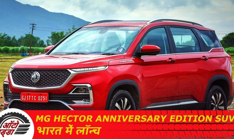 MG Hector Anniversary Edition SUV भारत में लॉन्च