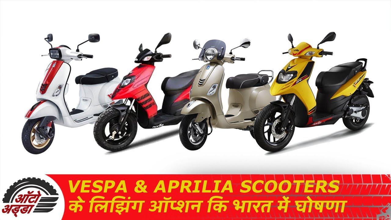 Vespa & Aprilia Scooters के Leasing ऑप्शन कि भारत में घोषणा