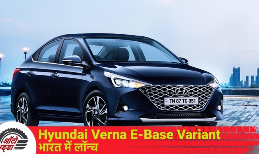 Hyundai Verna E-Base Variant भारत में लॉन्च