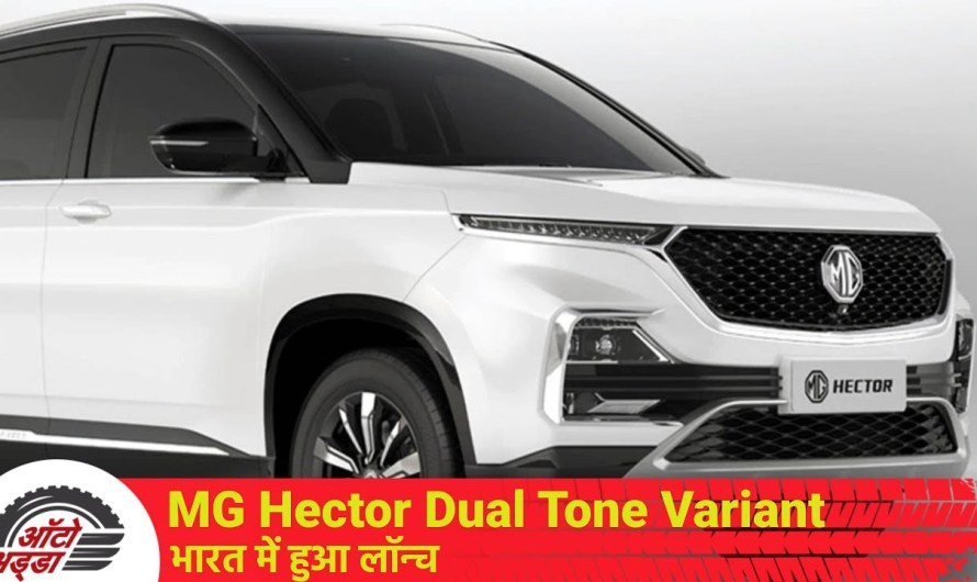 MG Hector Dual Tone Variant भारत में लॉन्च