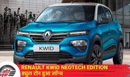 Renault Kwid Neotech Edition ड्युल टोन भारत में लॉन्च