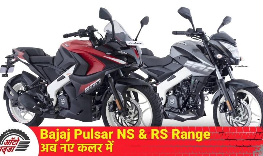 Bajaj Pulsar NS & RS Range अब नए कलर में