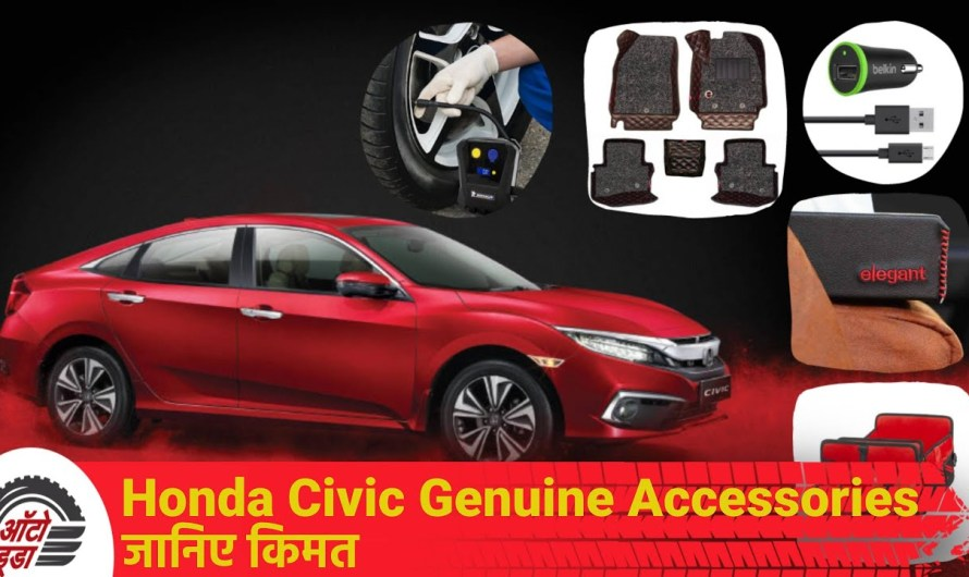 Honda Civic Genuine Accessories जानिए किमत