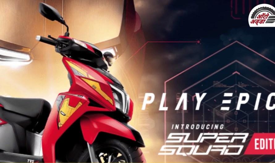 New TVS Ntorq 125 'SuperSquad' Edition एवेंजर्स इंस्पायर्ड थीम के साथ लॉन्च