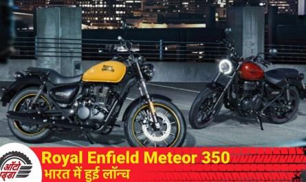Royal Enfield Meteor 350 भारत में हुई लॉ