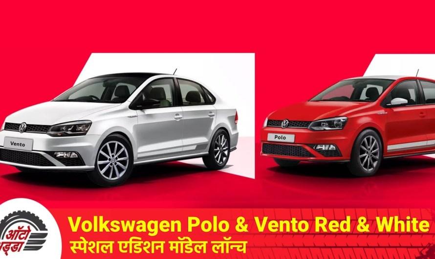 Volkswagen Polo & Vento Red & White स्पेशल एडिशन मॉडेल लॉन्च