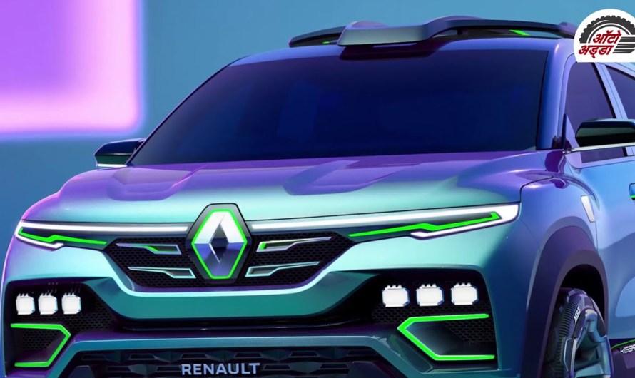 New Renault Kiger Concept एसयुवी हुई अनविल