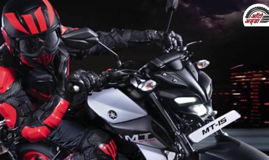 Yamaha MT 15 Customization Options भारत में लॉन्च