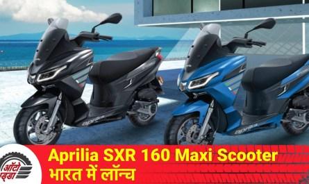 Aprilia SXR 160 Maxi Scooter भारत में लॉन्च