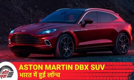 Aston Martin DBX SUV भारत में लॉन्च