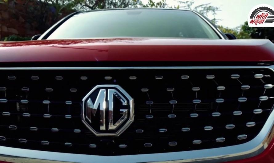 MG Hector Petrol CVT ट्रिम भारत में लॉन्च