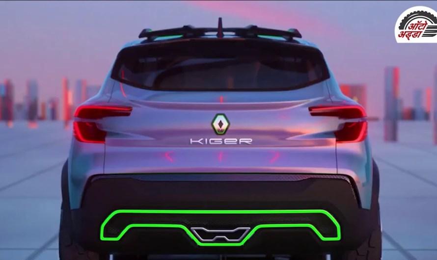 Renault Kiger भारत में ५.४५ लाख रुपये में लॉन्च