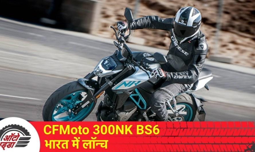 CFMoto 300NK BS6 भारत में लॉन्च
