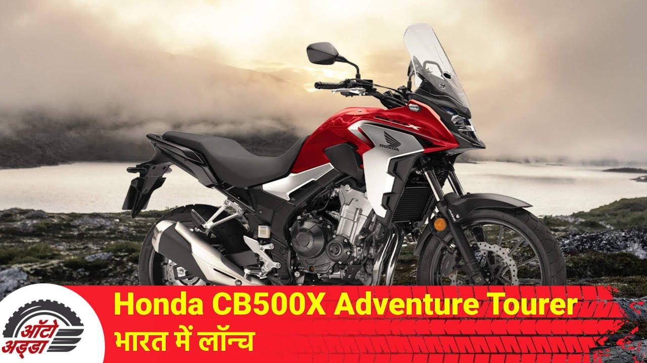 Honda CB500X Adventure Tourer भारत में लॉन्च