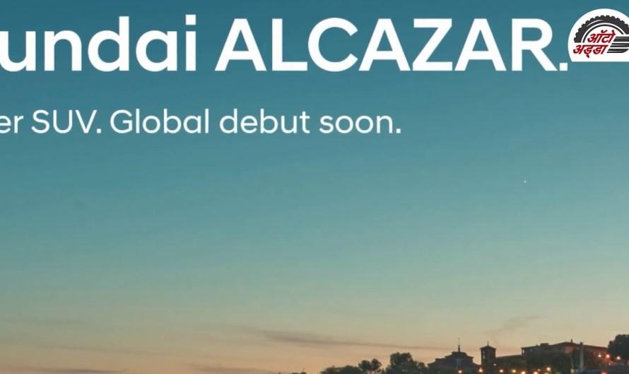 Hyundai Alcazar अपकमिंग ग्लोबल एसयुवी हुई रिवील