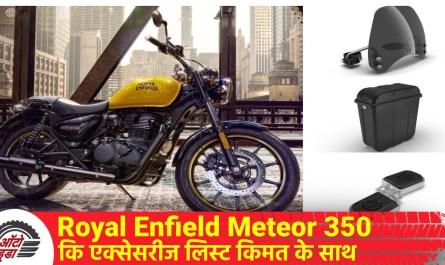Royal Enfield Meteor 350 कि Accessories लिस्ट किमत के साथ