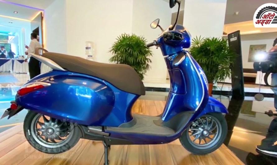 Bajaj Chetak Electric Scooter कि बुकिंग फिरसे हुई शुरु