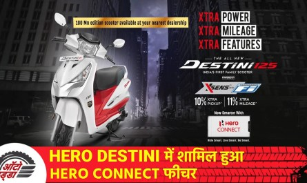 Hero Destini में शामिल हुआ Hero Connect फीचर