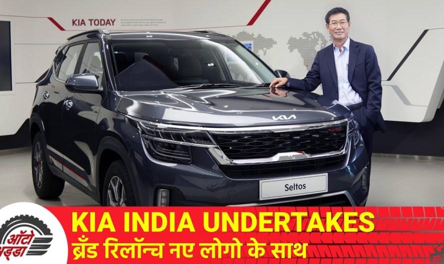 Kia India undertakes ब्रॅंड रिलॉन्च नए लोगो के साथ
