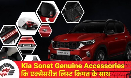 Kia Sonet Accessories Genuine Accessories किमत के साथ