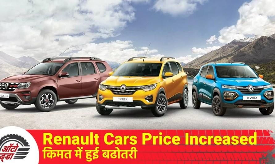 Renault Cars Price Increased किमत में हुई बढोतरी