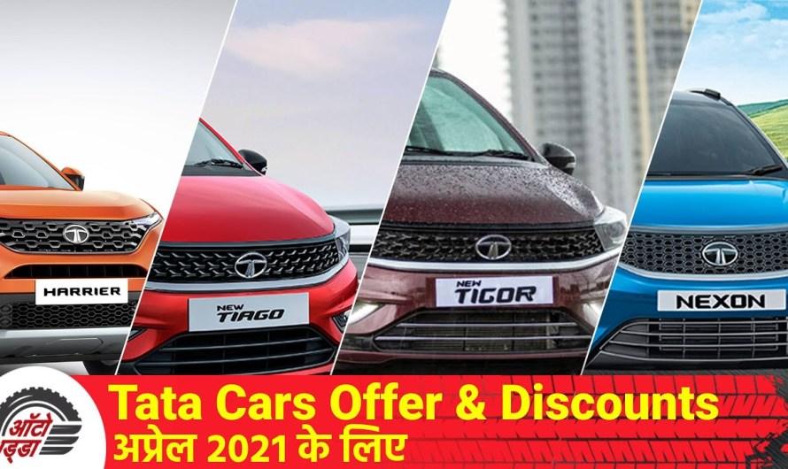 Tata Cars Offer & Discounts अप्रेल २०२१ के लिए