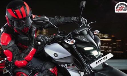 Yamaha MT-15 के किमत में बढोतरी