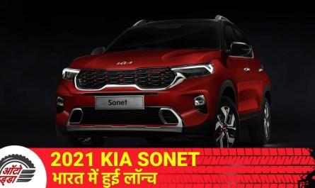 2021 Kia Sonet सबकॉम्पैक्ट भारत में हुई लॉन्च
