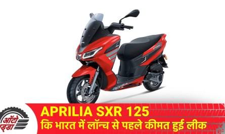 Aprilia SXR 125 कि भारत में लॉन्च से पहले कीमत हुई लीक