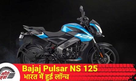 Bajaj Pulsar NS 125 भारत में लॉन्च