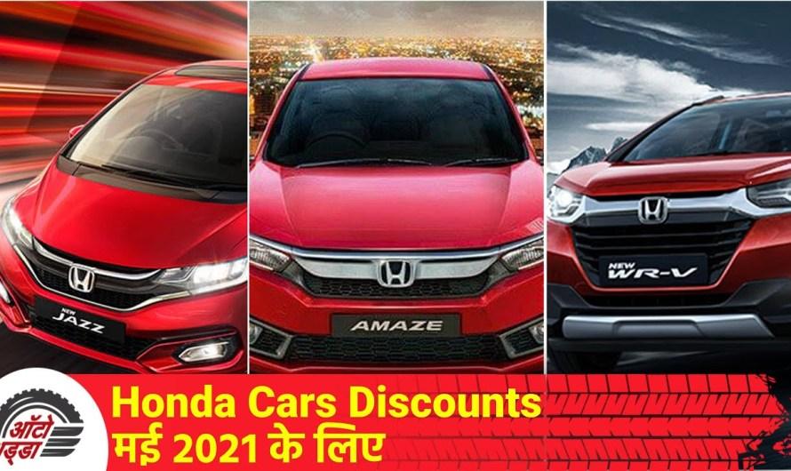 Honda Cars Discounts मई २०२१ के लिए